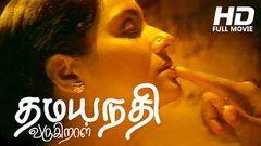 Tamil Full Movie | Dhamayanthi Varugiral | Horror Movie | Ft Vani Viswanath Suresh Krishna