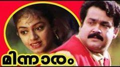 Minnaram Malayalam Full Movie HD