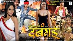 Ballia Ke Dabangai | Superhit Full Bhojpuri Movie 2017