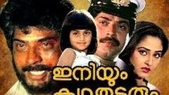 Iniyum Katha Thudarum 1985: Full Length Malayalam Movie