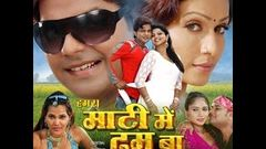 HD हमरा माटी में दम बा - Bhojpuri Hot Movie 2015 | Humra Matti Me Dum Ba - Bhojpuri Full Film