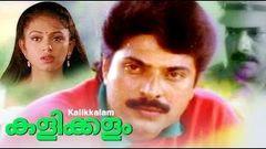 Kalikkalam Full Length Malayalam Movie   Mammootty, Shobana   Malayalam Full Movies HD 2015