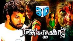 Malayalam Full Movie 2015 Raktharakshassu 3D - Malayalam Full movie 2015 New Releases