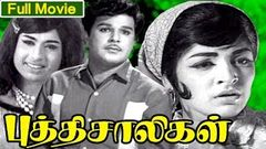 Puthisaligal (புத்திசாலிகள்) | Tamil Old Movie | Chandirababu T R Ramachandran