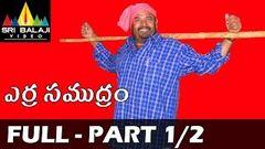 Erra Samudram Telugu Full Movie Part 1 2 Narayana Murthy