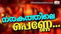 ഉമ്മമാരും പെങ്ങന്മാരും തീർച്ചയായും അറിഞ്ഞിരിക്കേണ്ടത് Latest Super Islamic Speech Malayalam 2017
