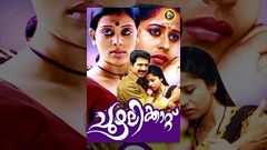 Malayalam Full Movie 2014 new release Chuzhalikattu | Full length Malayalam movie