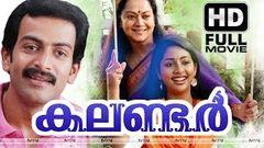 Calendar Malayalam Full Movie HD | Zarina Wahab | Navya Nair | Mukesh | Malayalam HD Movies