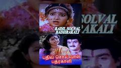 Bhadil Solval Bhadrakali 1986: Full Length Tamil Movie