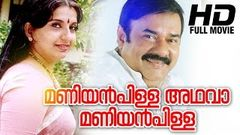 Maniyanpilla Adhava Maniyanpilla : Malayalam Full Movie High Quality