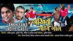 Ankhiyan Ladiye Gail - Full Bhojpuri Movie
