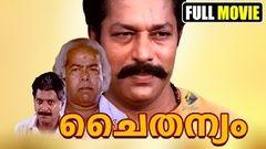 Malayalam full movie Chaithanyam | Malayalam Classic Movie