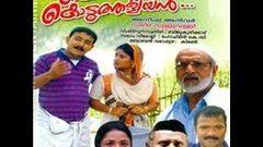 Kondaliyan Koduthaliyan 2010 Full Malayalam Movie