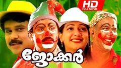 Superhit Malayalam Movie | Joker [ HD ] | Full Movie | Dileep Manya