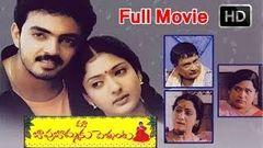 Maa Bapubommaku Pellanta Full Length Telugu Movie