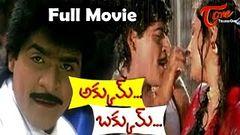 AkkumBakkum - Full Length Telugu Movie - Ali - Annapoorna - Bramhanandam