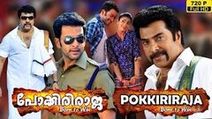 Malayalam Full Movie | Oruvan [ Full HD ] | Action Movie | Ft Prithviraj Indrajith Lal