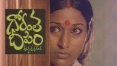 గోరంత దీపం తెలుగు ఫుల్ మూవీ Telugu Super Hit Movies Mohan Babu Vanisri | TVNXT