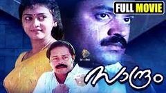 Sandram Full Length Malayalam Movie