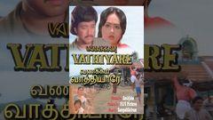 Vanakkam Vadiyare (1991) - Watch Free Full Length Tamil Movie Online