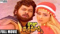 Raja Vikaramarka Full Length Telugu Movie Chiranjeevi Amala Raadhika