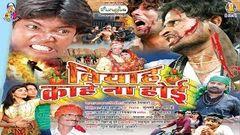 Hot Bhojpuri Movie - Biyah Kahe Na Hoi | Bhojpuri Movie | New Realese