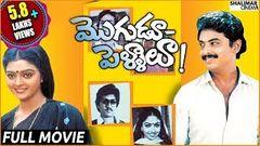 Mogudu Pellalu Telugu Full Length Movie Naresh Bhanupriya Srilakshmi
