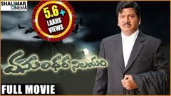 Vasundhara Nilayam Full Length Telugu Movie Rajendra Prasad Satya Akkala