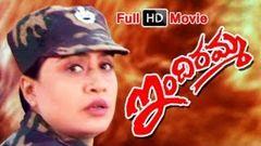 Indiramma Full HD Length Telugu Movie
