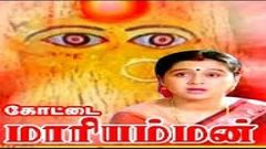 Kottai Mariyamman Tamil Full Movie | Roja Karan Devayani