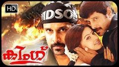 Malayalam Full Movie - KING [Exclusive]