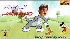 Kathavasheshan Full Length Malayalam Movie