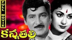 Old Telugu Hit Movies KANNA THALLI Telugu Full Length Movie | Shoban Babu Savitri