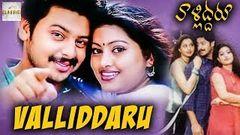 Valliddaru | Telugu Romantic Movie | Srikanth, Sneha | Telgug Romance Movies