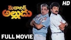 Mechanic Alludu Telugu Full Movie || Chiranjeevi, Akkineni Nageswara Rao, Vijayashanthi || B Gopal