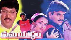 Prema Yuddham | Romantic Telugu Movie | Nagarjuna, Amala | Nagarjuna SuperHit Movies