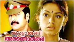 Malayalam Hit Full Movie | AALORUNGI ARANGORUNGI | Mammootty & Shobhana