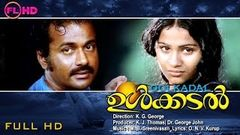 Shalini Ente Koottukari 1980: Full Malayalam Movie