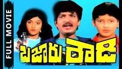 Bazaar Rowdy│Full Telugu Movie│Mahesh Babu Gautami