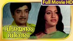 Malayalam Full Movie - Vijayanum Veeranum - Prem Nazeer Seema Full Movie [HD]
