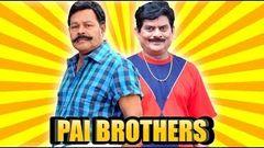 Pai Brothers 1995 Full Malayalam Movie I Innocent Jagathi Sreekumar