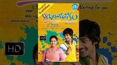 Kotha Bangaru Lokam (2008) - Full Length Telugu Film - Varun Sandesh - Shweta Prasad - Jaya Sudha