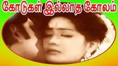 Tamil Movie | KODUGAL ILLATHA KOLAM | Ramakrishna & Sujatha