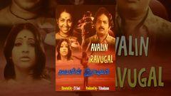 Echil Iravugal tamil full movie