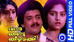 Malayalam Full Movie - Onningu Vannengil - Malayalam Full Movie ᴴᴰ
