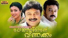 Malayali - Malayalam Full Movie [Official HD]