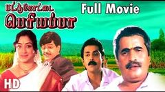 Vaanavil Full Movie HD Quality Video
