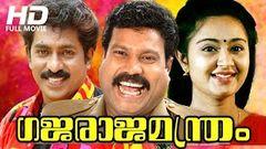 Malayalam Full Movie | Gramapanchayath | Ft Jagadeesh Jagathi Sreekumar Kalpana Indrans