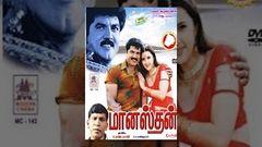 Manasthan Full Tamil Movie - Bayshore