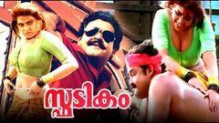 Spadikam Malayalam Full Movie | Mohanlal Malayalam Full Movie 2017 | Malayalam Romantic Movies 2016